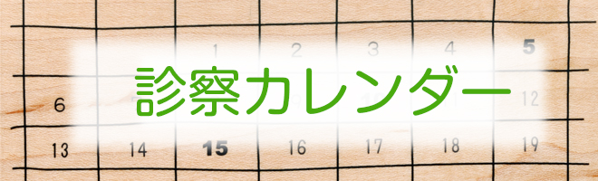 診察カレンダー