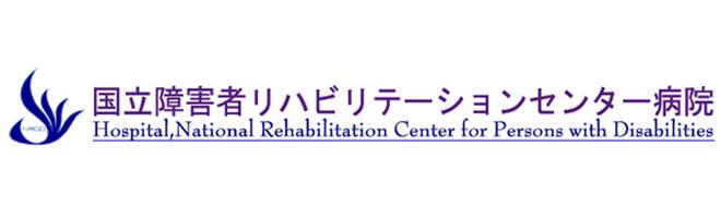 国立障害者リハビリテーションセンター 眼科