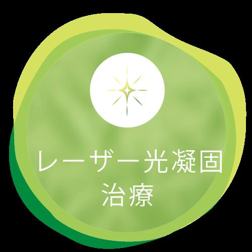 レーザー光凝固治療_sp