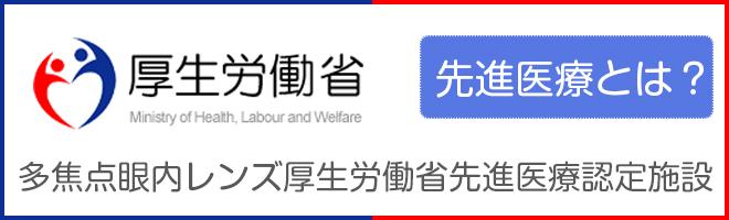 厚生労働省先進医療認定施設